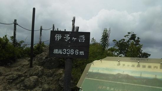 2伊予 (3).JPG